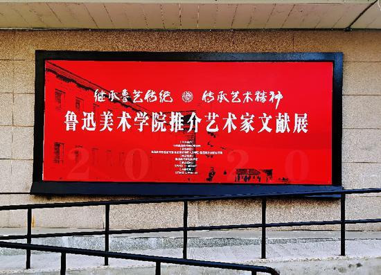继承鲁艺传统,传承艺术精神——鲁迅美术学院推介艺术家文献展开幕