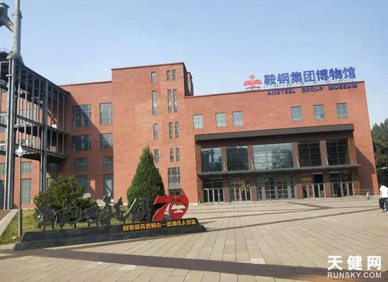 鞍钢集团博物馆展馆面积12000平方米