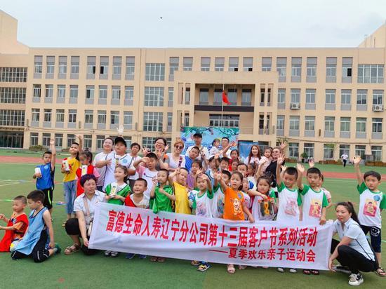 富德生命人寿本溪中支举行夏季欢乐亲子运动会