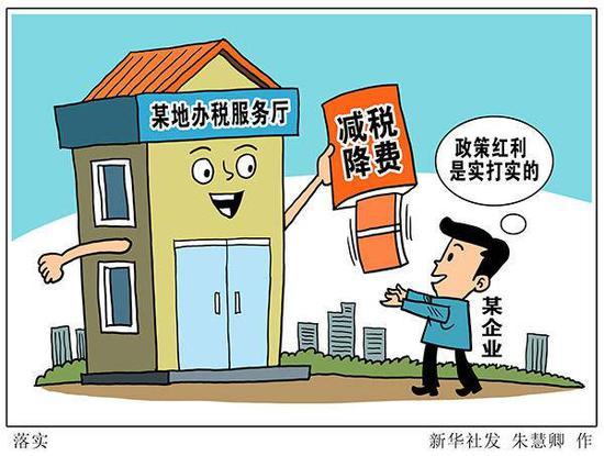 """从辽宁等地办税看减负:""""把红包落到每个企业身上"""""""