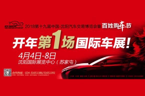 4.4-4.8沈阳国际车展 爆款车型震撼亮相
