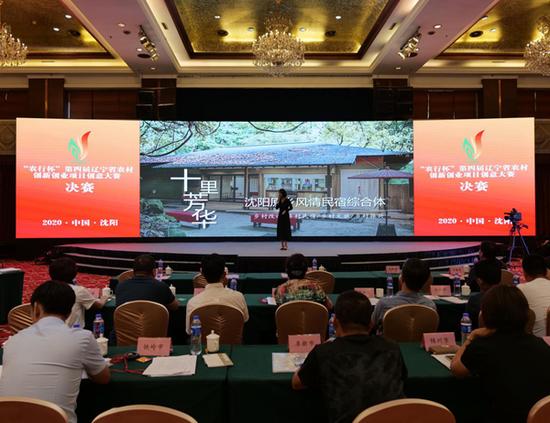 第四届辽宁省农村创新创业项目创意大赛圆满落幕