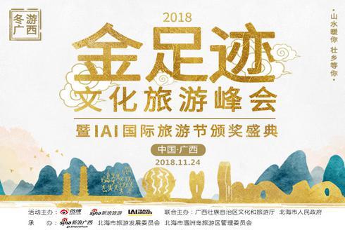 2018金足迹文化旅游峰会开幕