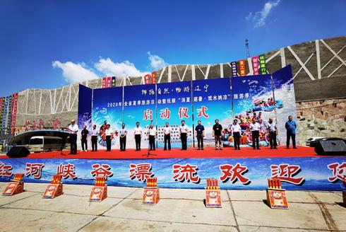 辽宁夏季旅游活动暨抚顺旅游季正式启动