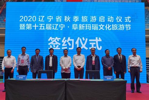 第十五届辽宁·阜新玛瑙文化旅游节开幕