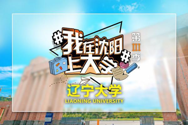 #我在沈阳上大学#第15期:带你走进辽宁大学