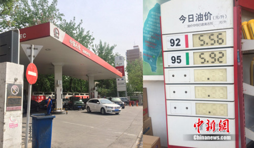 4月23日,北京市西城区某中石化加油站。中新网邱宇 摄
