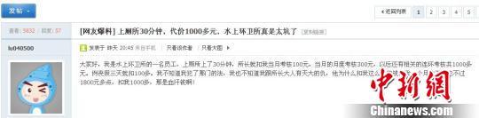 图为泰州一环卫工称,他上厕所30分钟,代价1000多元。 网帖截图 摄