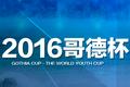 2016哥德杯中国·沈阳