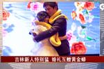 新人婚礼上互赠黄金蟒 均为动物保护志愿者