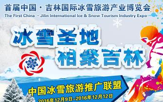 中国吉林冰雪旅游产业博览会