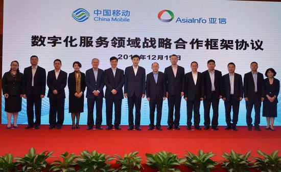 中国移动与亚信集团签署数字化服务领域战略合作框架协议