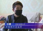 沈阳一大学生被强行掳走 遭非法拘禁