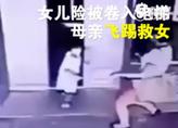 监拍女童险被电梯门夹 母亲飞来一脚将其踢开