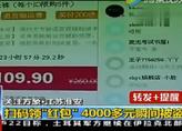 扫二维码领红包 瞬间被盗4000元