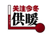1月份沈阳市供热故障率下降9.8%