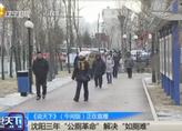 """沈阳三年""""公厕革命"""" 解决""""如厕难"""""""