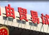 辽宁自贸区有望今年上半年揭牌