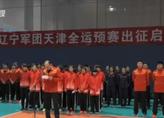 天津全运会预赛辽宁军团首批运动员出征