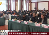 全省网络安全和信息化工作会议在沈阳召开