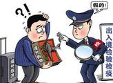 辽宁大窑湾口岸截获贪食睡鼠 系国内首次截获
