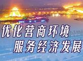 沈阳市通报3起破坏营商环境典型问题