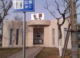 沈河区10座公厕24小时开放全天保洁