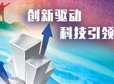 辽宁将分三步走建设科技创新型强省