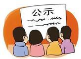 葫芦岛市委组织部发布拟任领导干部公告