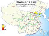 森林火险气象预报:辽宁等部分地区火险等级较高