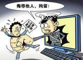 沈阳一车主因不满违停遭贴罚单 上网辱骂交警被拘7天