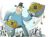 辽宁通报3起侵害群众利益的不正之风和腐败问题