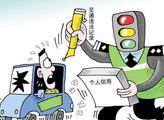 车主8年记884分罚7.4万元 被指最牛交通违法户