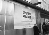 乐天向赴韩中国游客打标牌 称因为理解所以等待