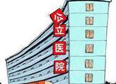 今年辽宁公立医院全部取消药品加成