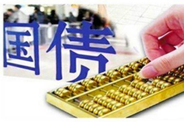 沈阳本周六发售两期储蓄国债 发行总额460亿元