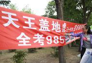 """沈阳考生横幅签名为自己""""加油"""""""