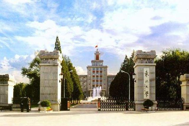 辽宁全省理科7500名以内有望被东大录取
