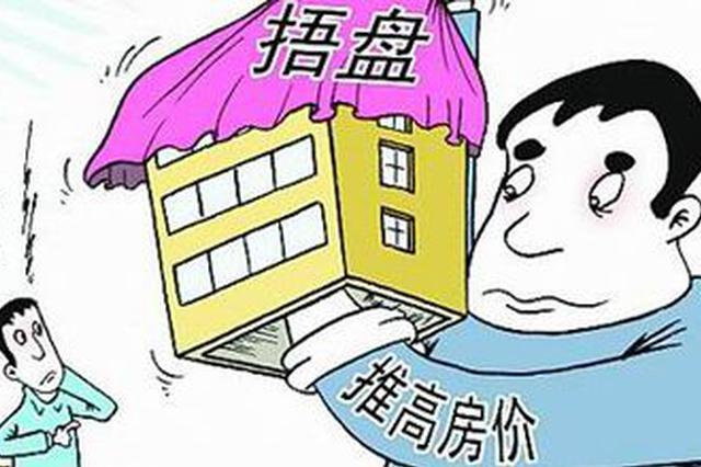 沈阳6家房地产开发企业涉嫌捂盘惜售被通报