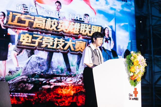 第三届游戏王卡杯辽宁高校英雄联盟电子竞技大赛圆满成功