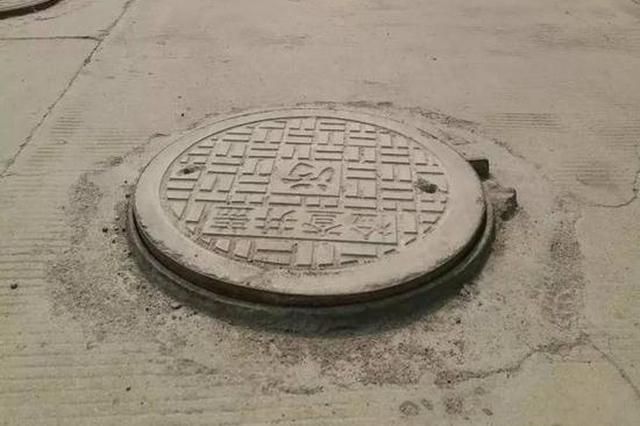 小区40余个井盖高地面5公分 物业:沥青厂停产