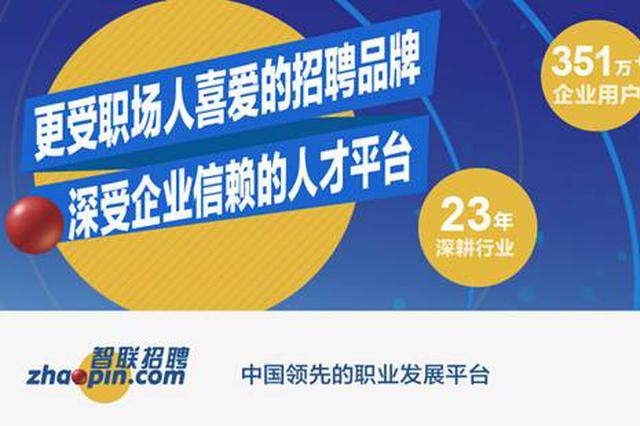 """智联招聘发布""""企业智赢计划"""" 免费发布引领行业趋势"""