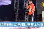 12岁女孩拿全国街舞冠军 靠捡破烂支撑自己天赋