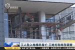 工人坠入电梯井身亡 工地方称尚在调查