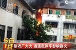 制衣厂发生大火灾 通道乱停车影响救火