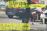 男子用强腐蚀剂洗停车线 为不影响店面生意