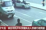 大连一疯狂司机开车顶撞执法人员被行政拘留