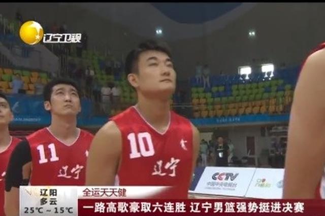 辽宁男篮强势挺进决赛 一路高歌豪取六连胜