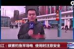 黑龙江:碳素钓鱼竿导电 使用时注意安全