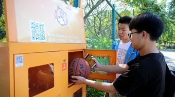 沈阳高校现共享篮球 可免费玩4小时